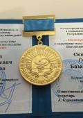 Орал Базарбаевич награжден министерской медалью «За вклад в развитие здравоохранения Республики Казахстан»