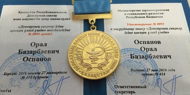 За вклад в развитие здравоохранения Республики Казахстан...